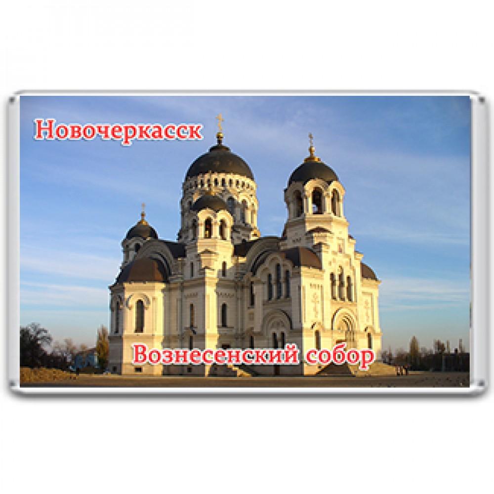 Акриловый магнит Новочеркасск - Вознесенский собор