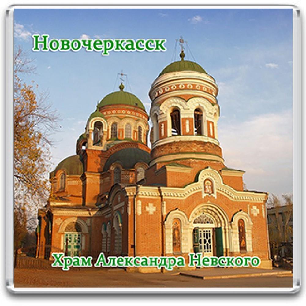 Акриловый магнит Новочеркасск - Храм Александра Невского