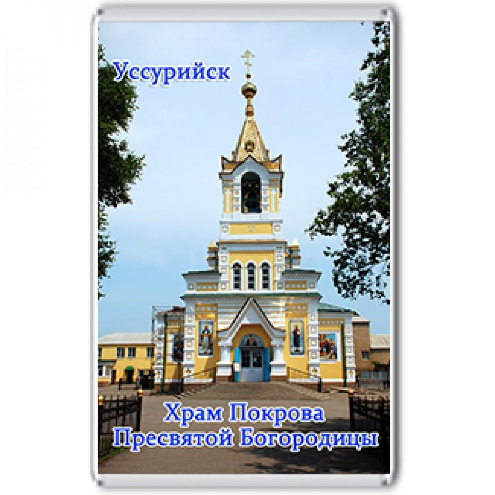 Акриловый магнит Уссурийск - Храм Покрова Пресвятой Богородицы
