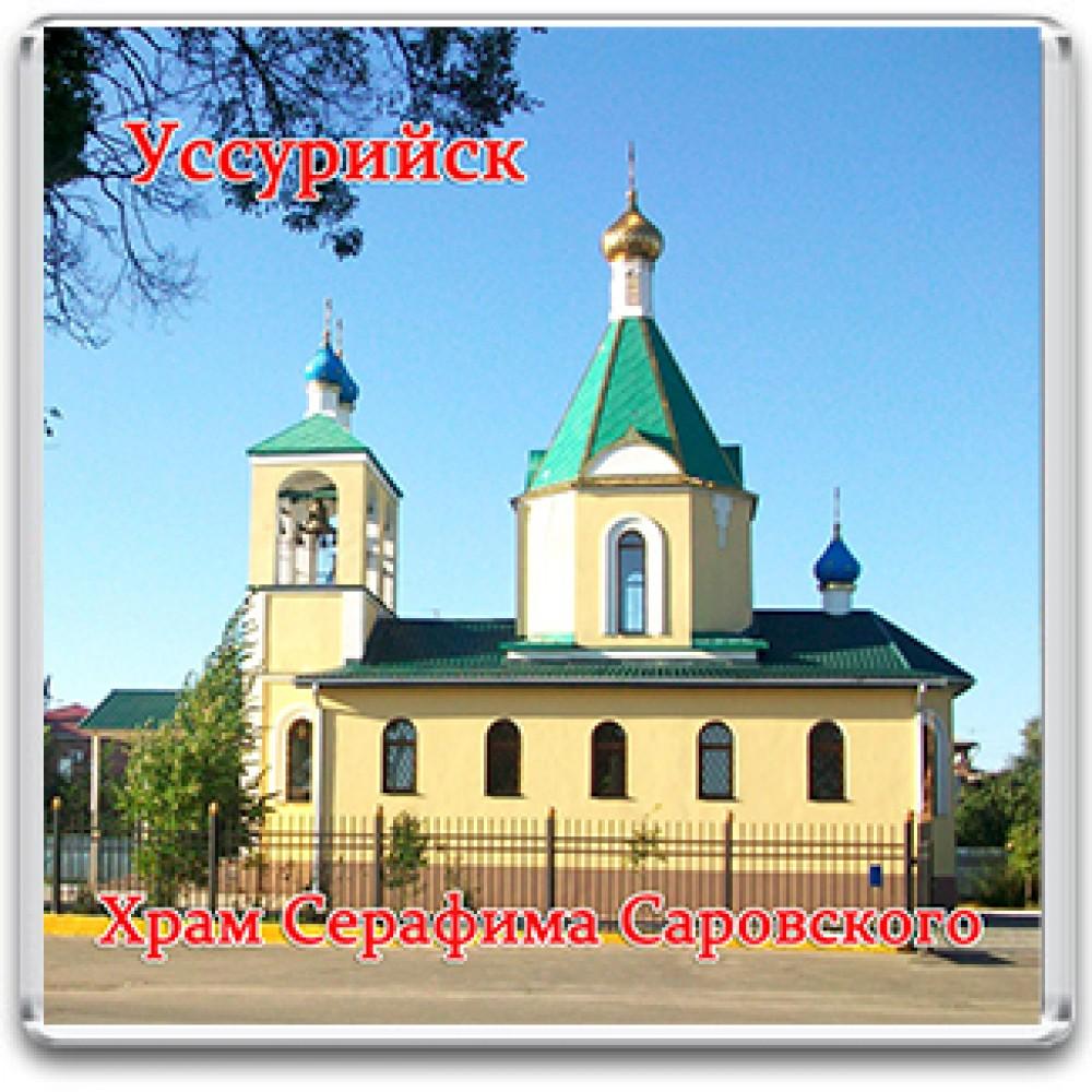 Акриловый магнит Уссурийск - Храм Серафима Саровского