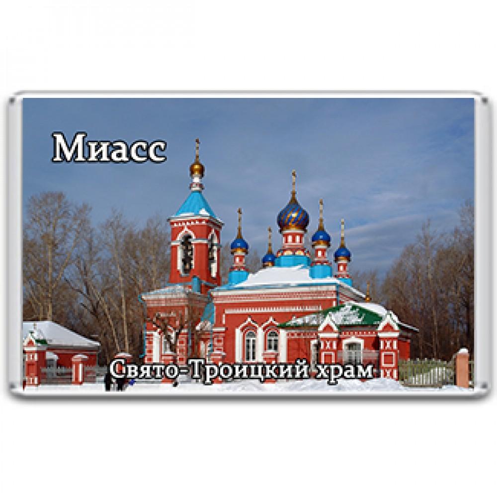 Акриловый магнит Миасс - Свято-Троицкий Храм