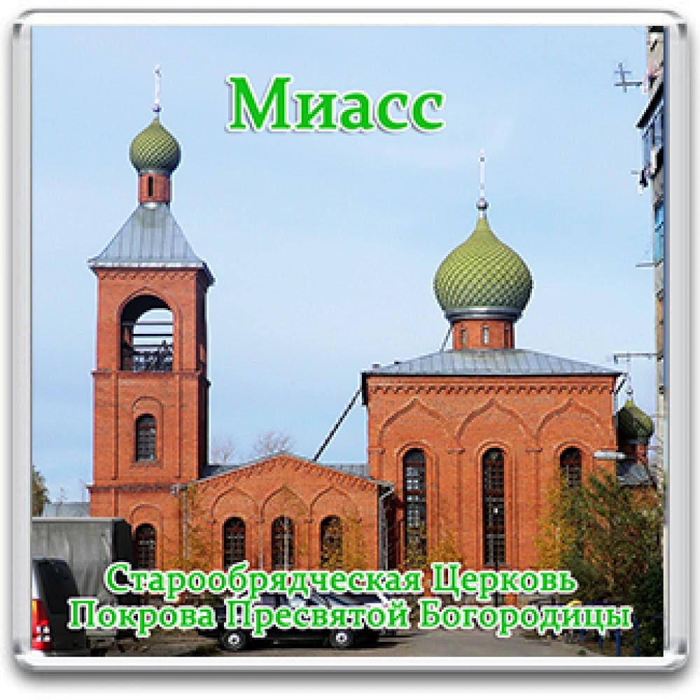 Акриловый магнит Миасс - Старообрядческая Церковь Покрова Пресвятой Богородицы