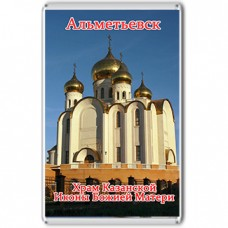Акриловый магнит Альметьевск - Храм Казанской Иконы Божией Матери