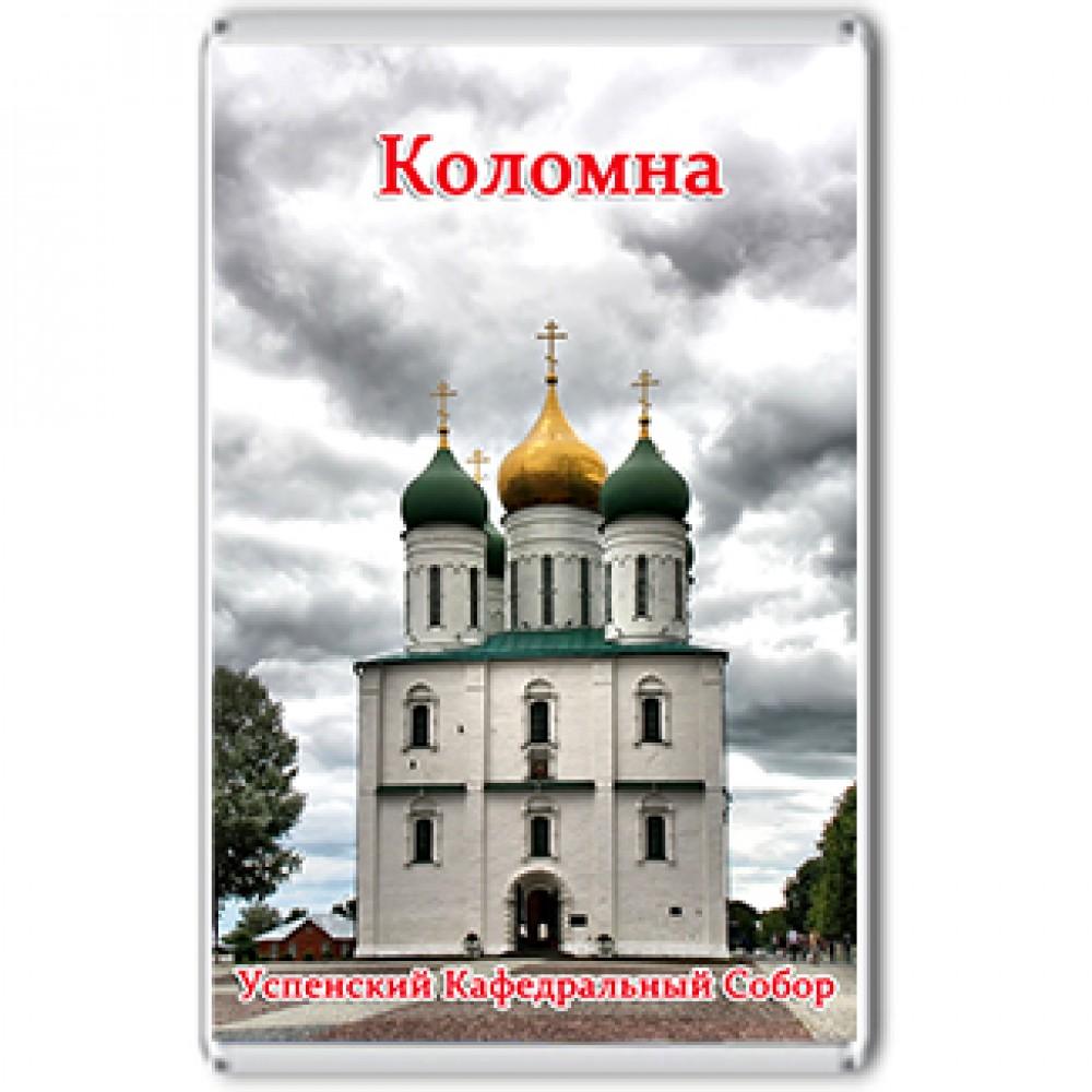 Акриловый магнит Коломна - Успенский Кафедральный Собор