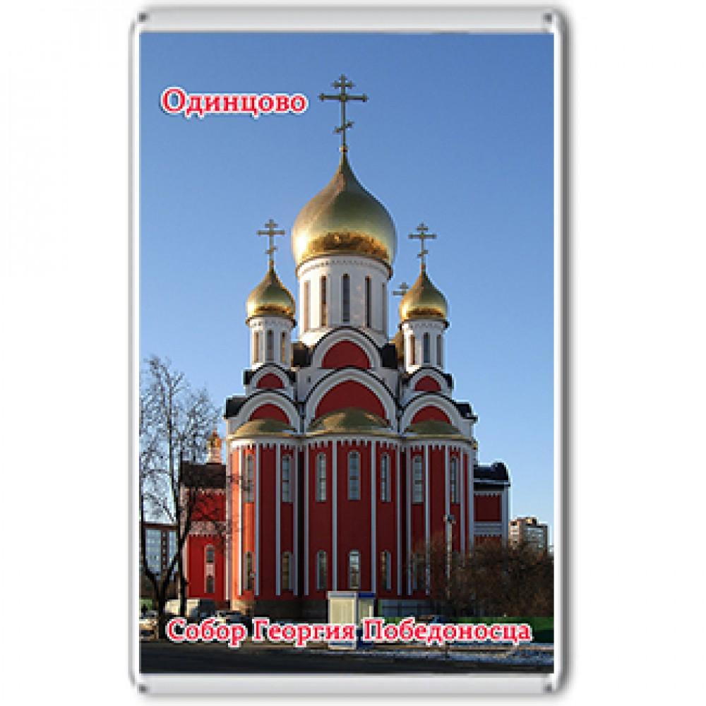 Акриловый магнит Одинцово - Собор Георгия Победоносца