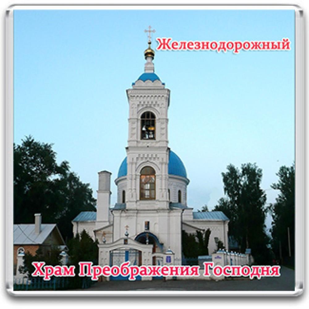 Акриловый магнит Железнодорожный - Храм Преображения Господня