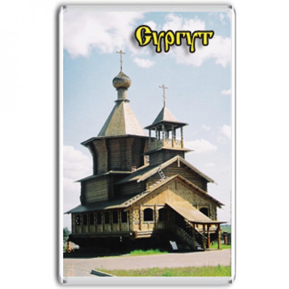 Акриловый магнит Сургут - Краеведческий музей