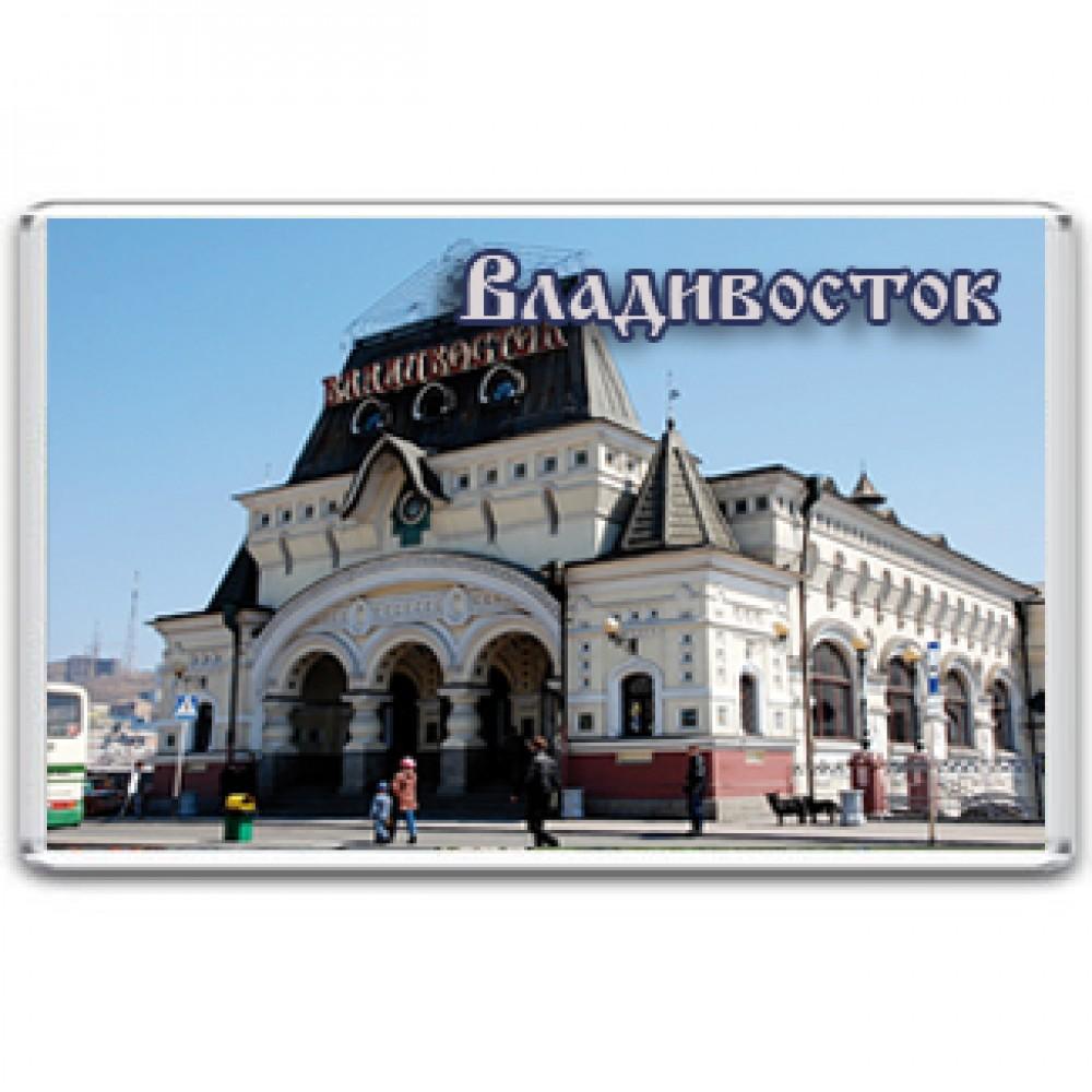 Акриловый магнит Владивосток - Железнодорожный вокзал
