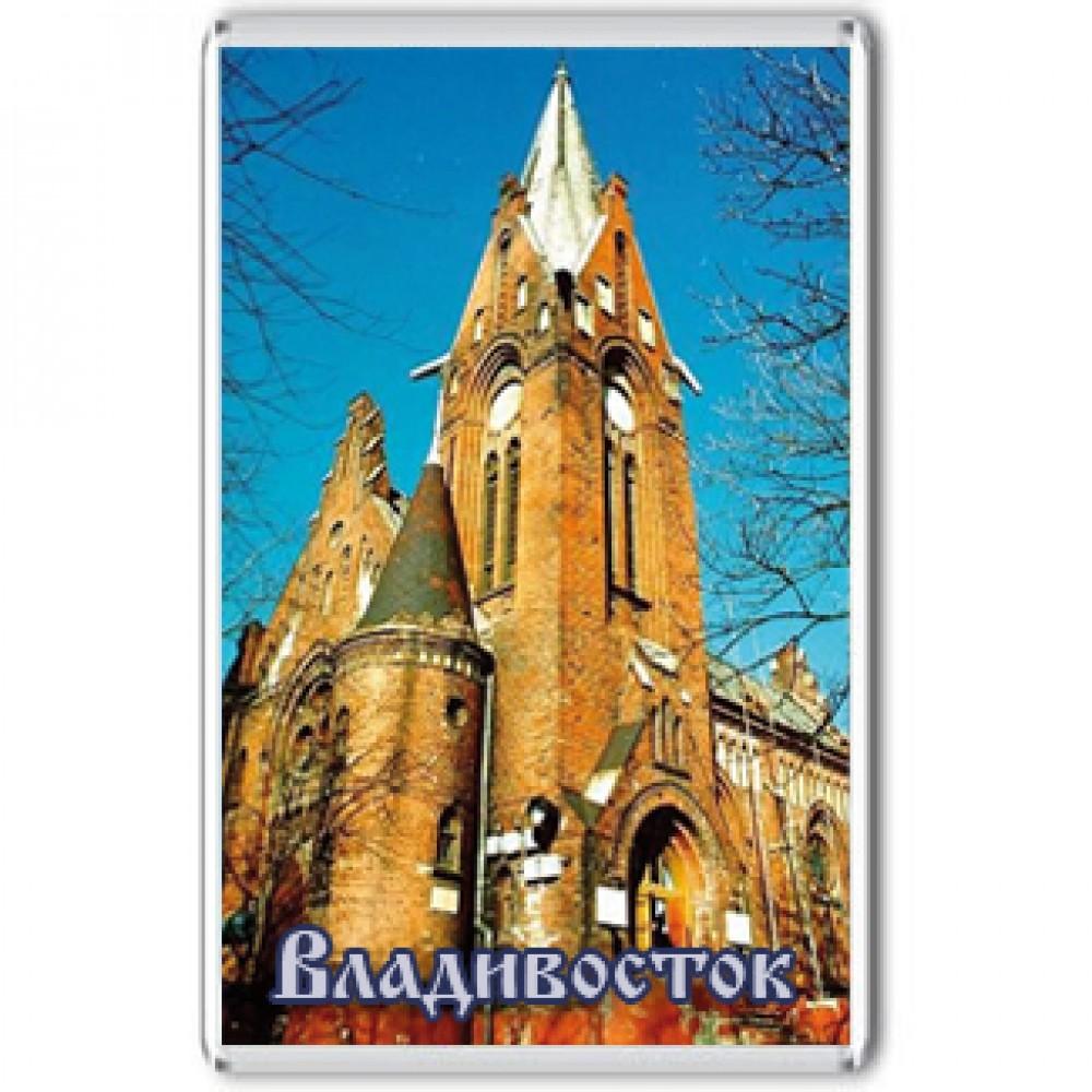 Акриловый магнит Владивосток - Лютеранская кирха Святого Павла