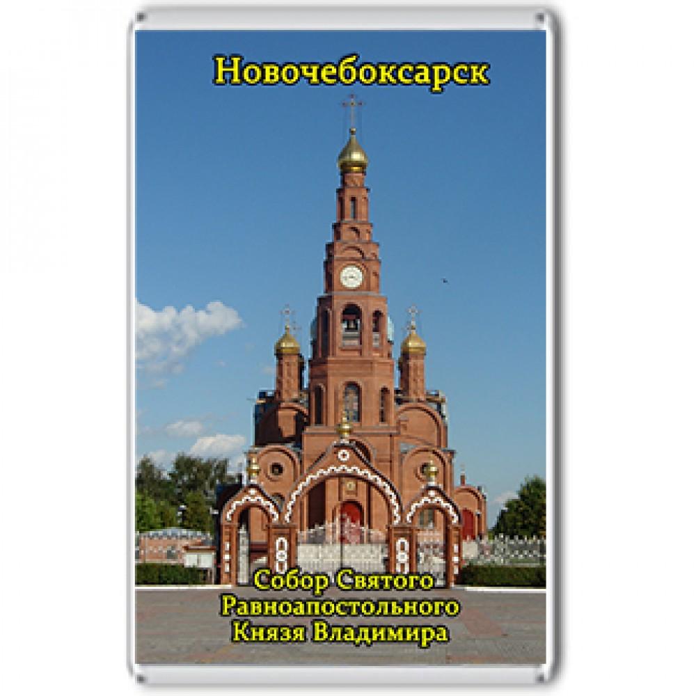 Акриловый магнит Новочебоксарск - Собор Святого Равноапостольного Князя Владимира