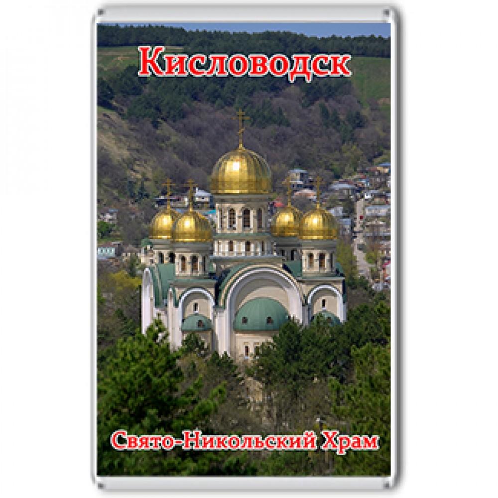 Акриловый магнит Кисловодск - Свято-Никольский Храм