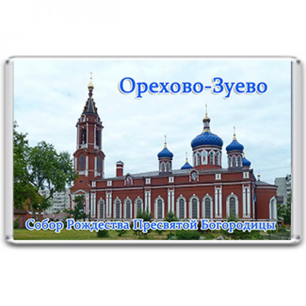 Акриловый магнит Орехово-Зуево - Собор Рождества Пресвятой Богородицы