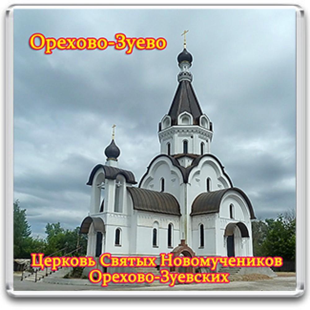 Акриловый магнит Орехово-Зуево - Церковь Святых Новомучеников Орехово-Зуевских