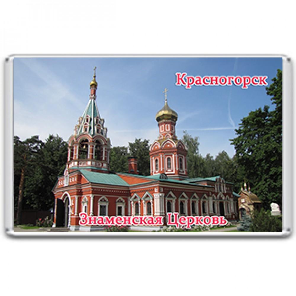 Акриловый магнит Красногорск - Знаменская Церковь