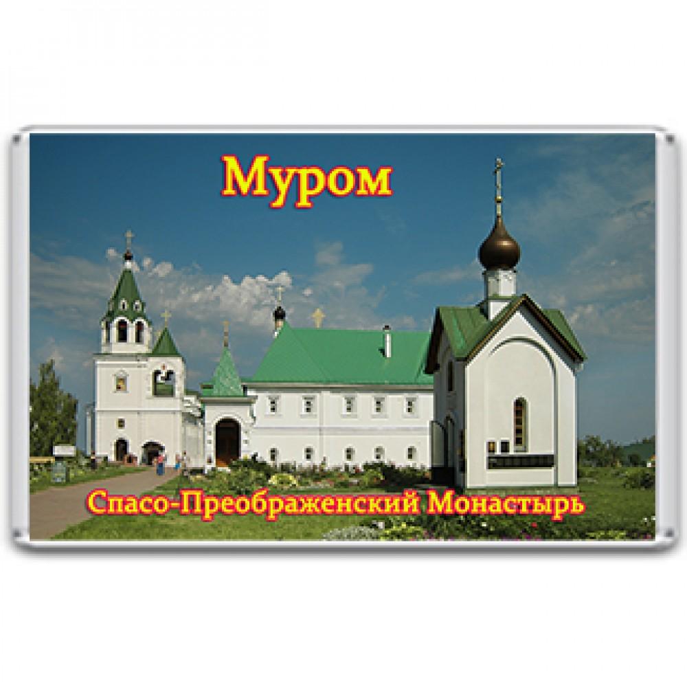 Акриловый магнит Муром - Спасо-Преображенский Монастырь
