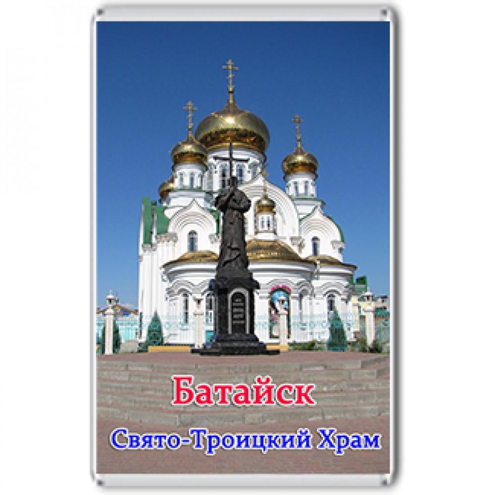 Акриловый магнит Батайск - Свято-Троицкий Храм