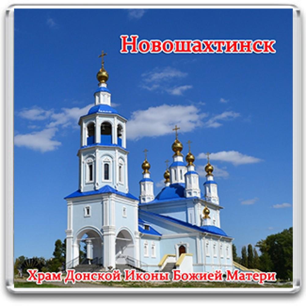 Акриловый магнит Новощахтинск - Храм Донской Иконы Божией Матери