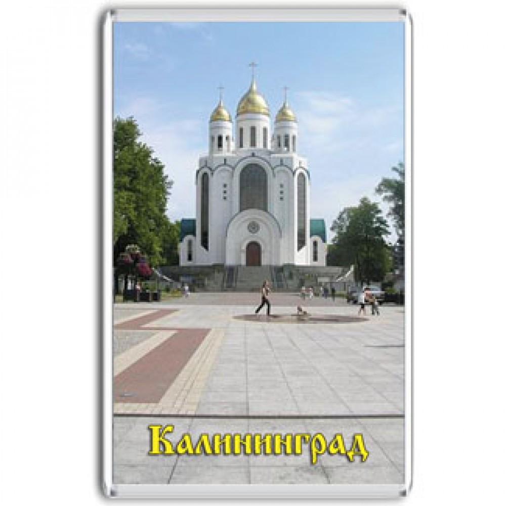 Акриловый магнит Калининград - Храм Христа Спасителя