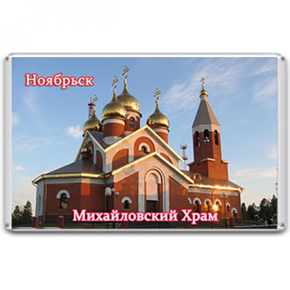 Акриловый магнит Ноябрьск - Михайловский Храм