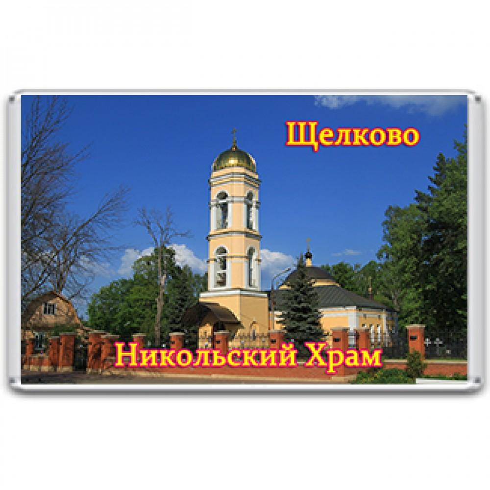 Акриловый магнит Щелково - Никольский Храм