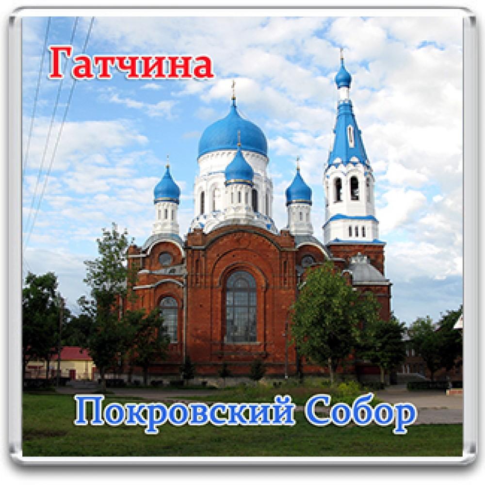 Акриловый магнит Гатчина - Покровский Собор