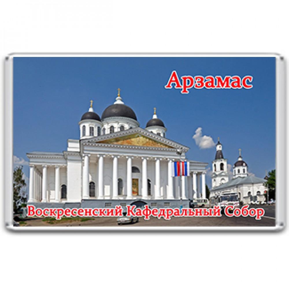 Акриловый магнит Арзамас - Воскресенский Кафедральный Собор