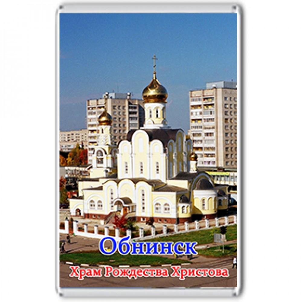 Акриловый магнит Обнинск - Храм Рождества Христова