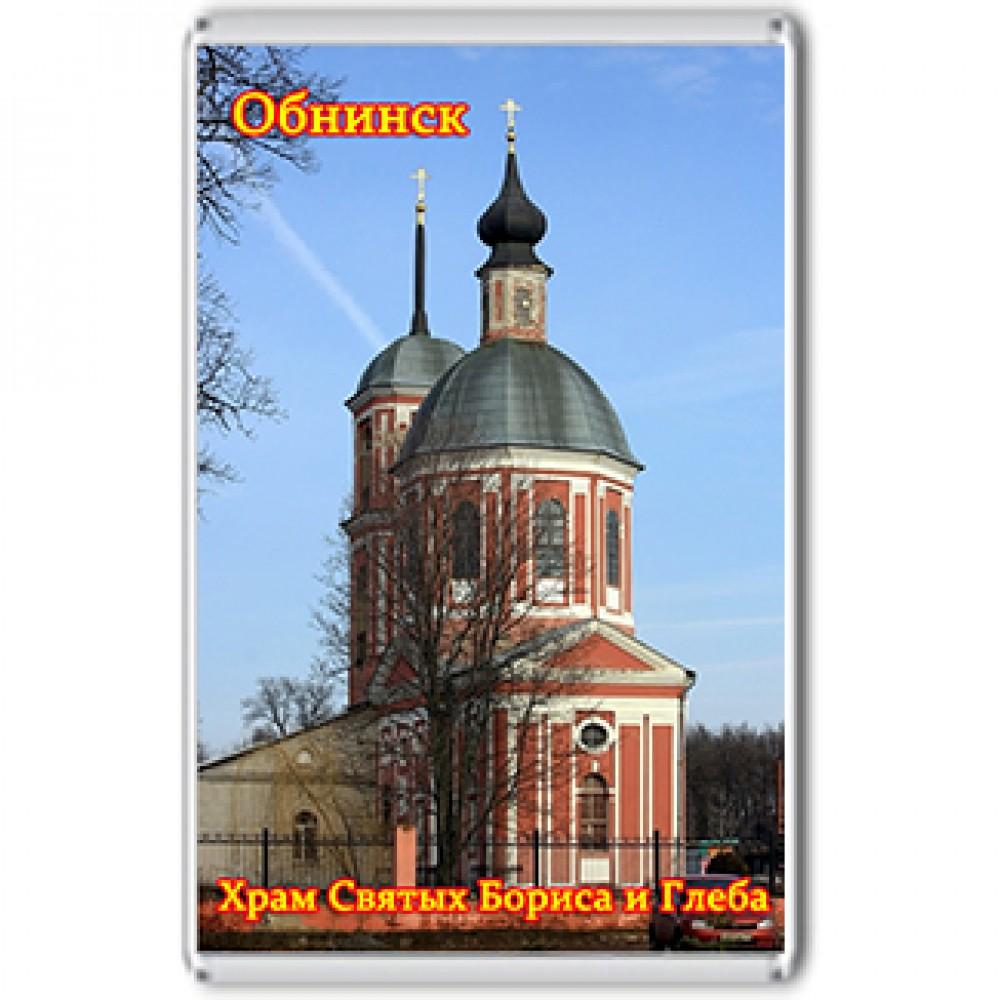 Акриловый магнит Обнинск - Храм Святых Бориса и Глеба