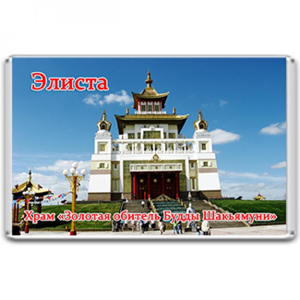Акриловый магнит Элиста - Храм «Золотая Обитель Будды Шакьямуни»