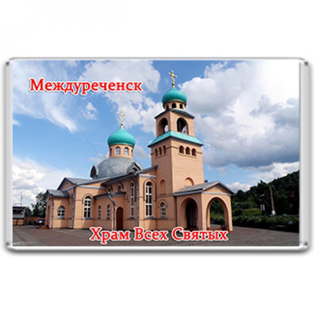 Акриловый магнит Междуреченск  - Храм Всех Святых