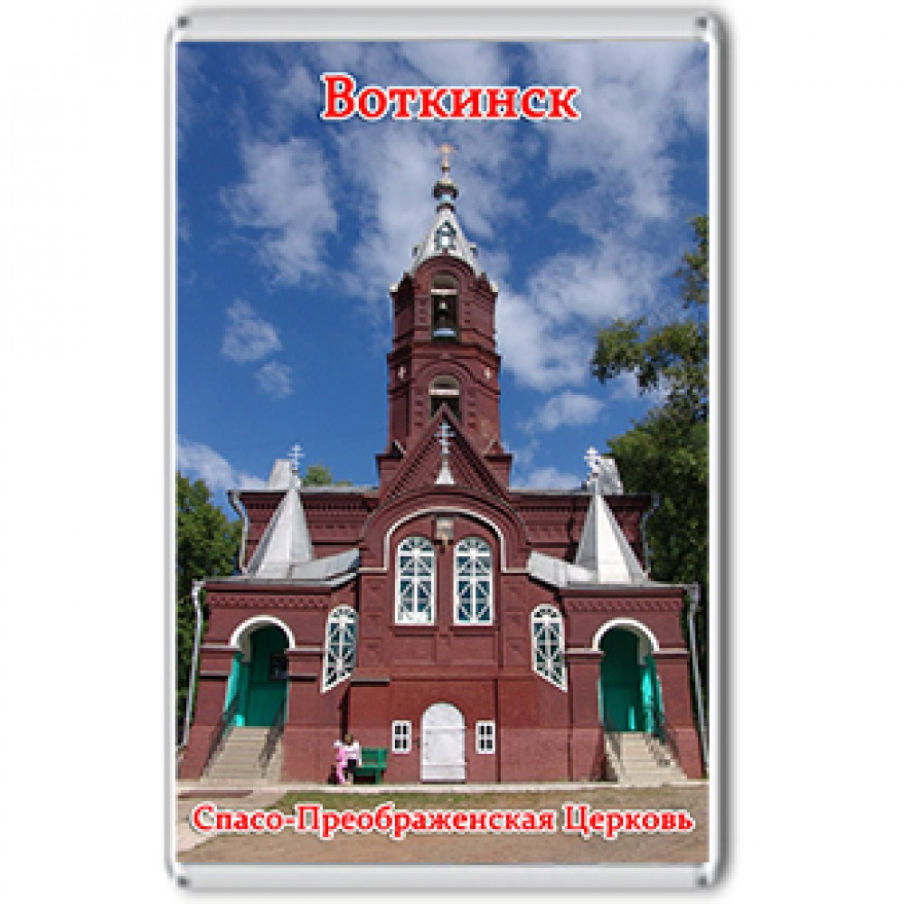 Акриловый магнит Воткинск - Спасо-Преображенская Церковь