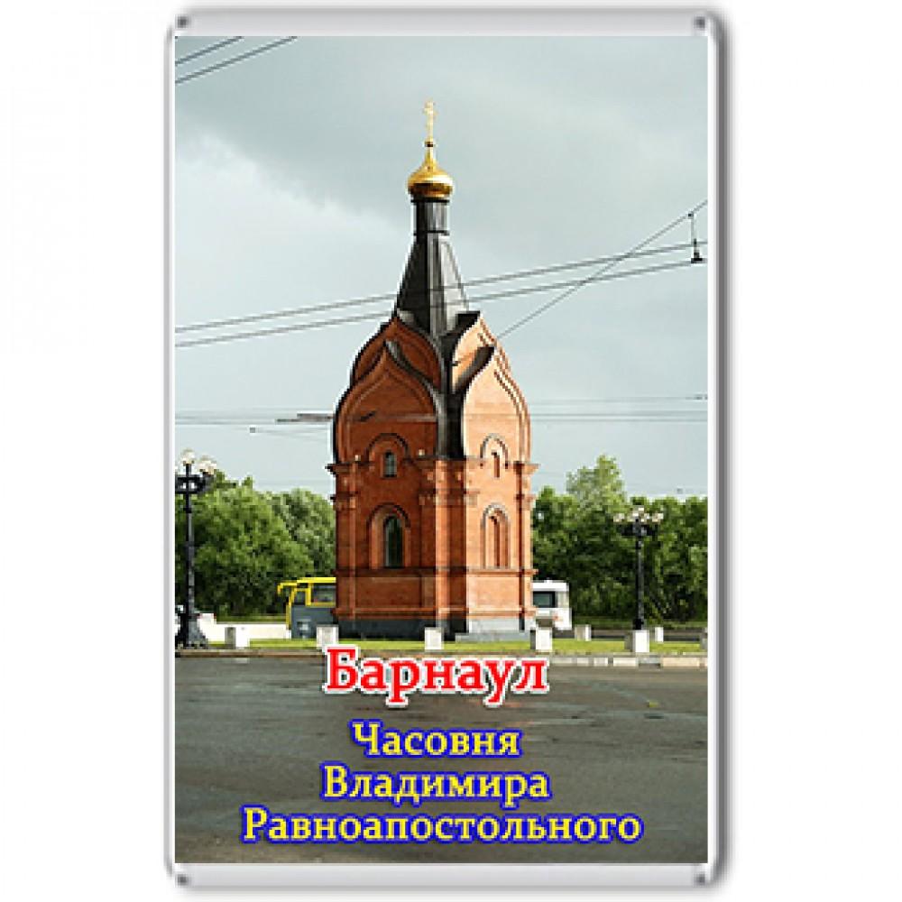 Акриловый магнит Барнаул - Часовня Владимира Равноапостольного