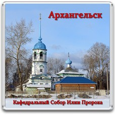 Акриловый магнит Архангельск - Кафедральный Собор Илии Пророка