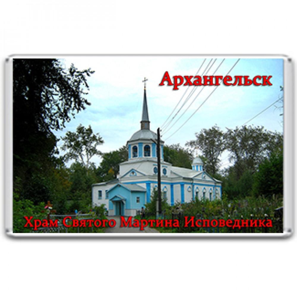 Акриловый магнит Архангельск - Храм Святого Мартина Исповедника