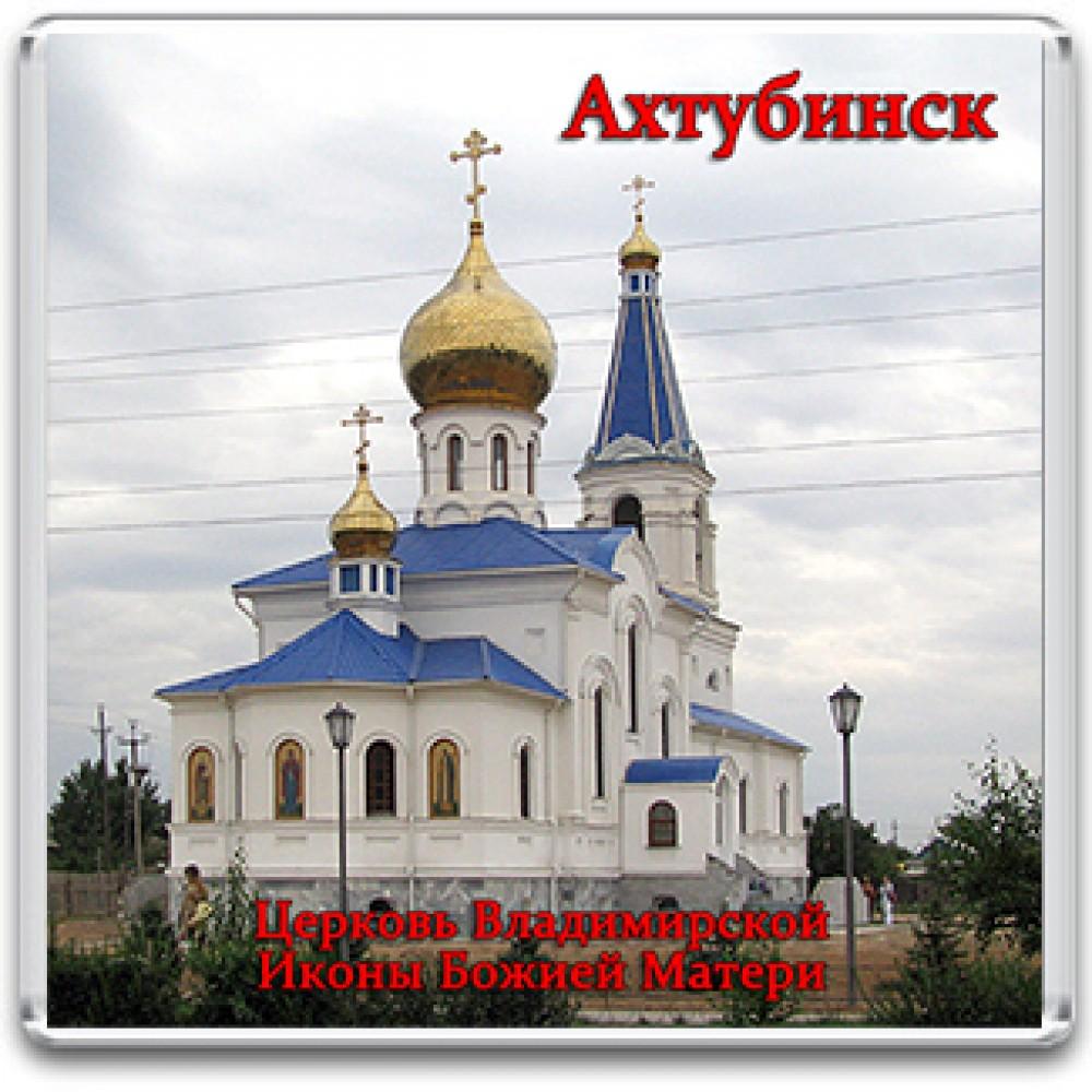 Акриловый магнит Ахтубинск - Церковь Владимирской Иконы Божией Матери