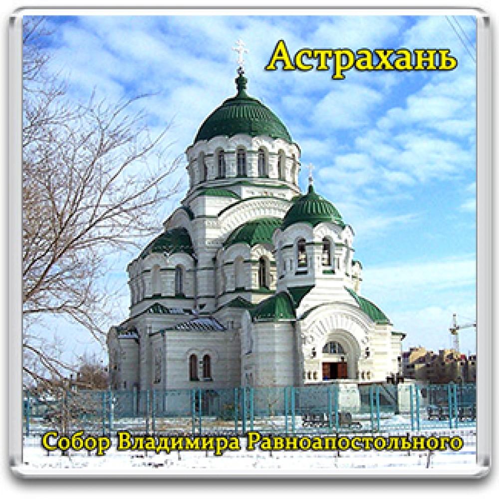 Акриловый магнит Астрахань - Собор Владимира Равноапостольного
