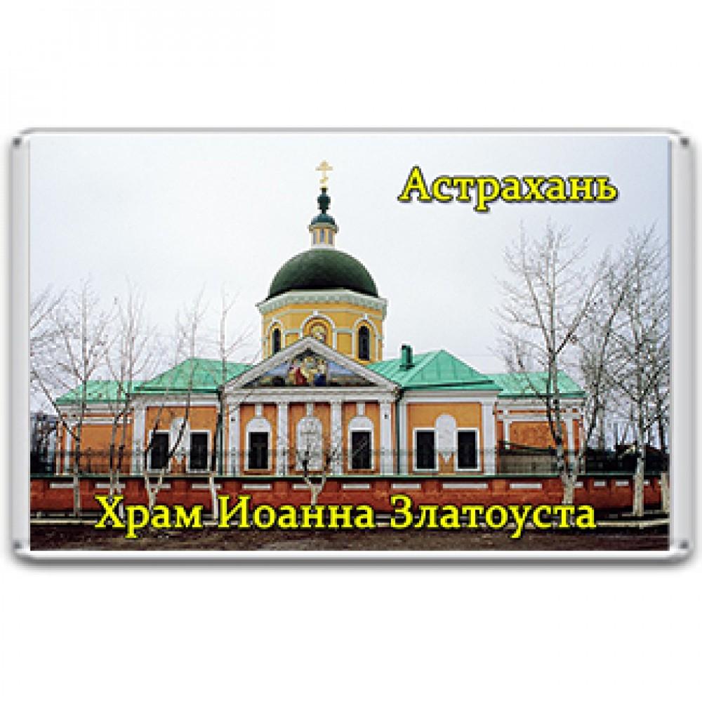 Акриловый магнит Астрахань - Храм Иоанна Златоуста