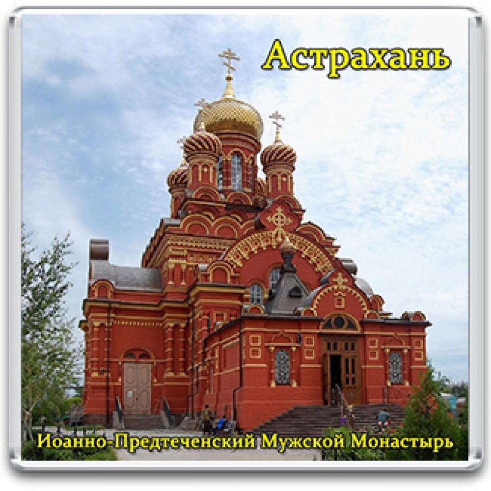 Акриловый магнит Астрахань - Иоанно-Предтеченский Мужской Монастырь