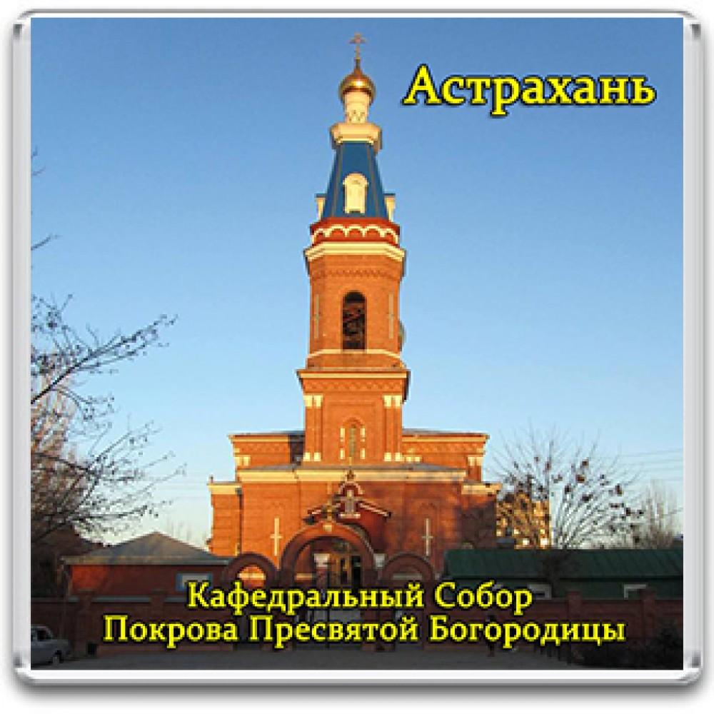 Акриловый магнит Астрахань - Кафедральный Собор Покрова Пресвятой Богородицы