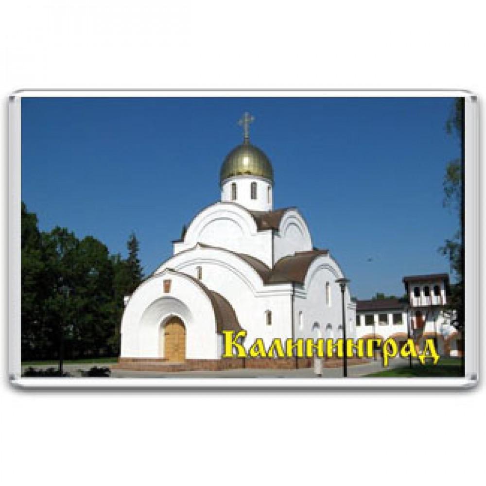 Акриловый магнит Калининград - Церковь Андрея Первозванного