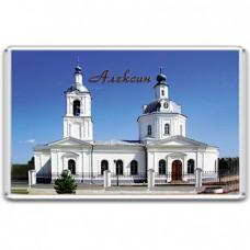 Акриловый магнит Алексин - Cвято-Никольский храм