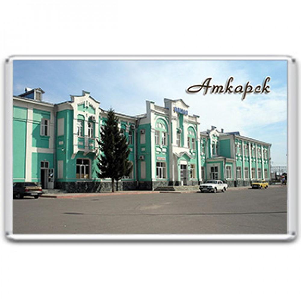 Акриловый магнит Аткарск - Железнодорожный вокзал
