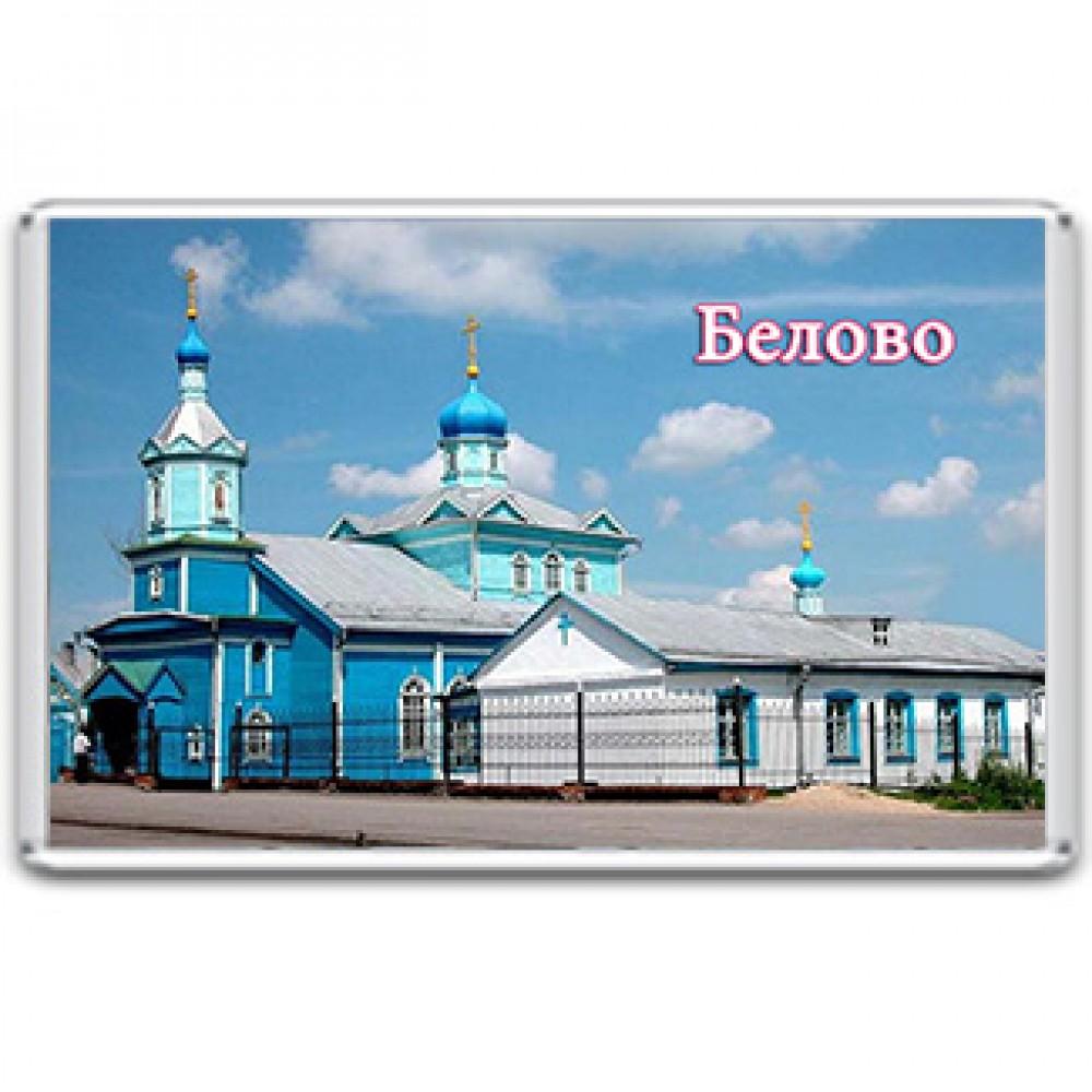 Акриловый магнит Белово - Церковь Вознесения Господня