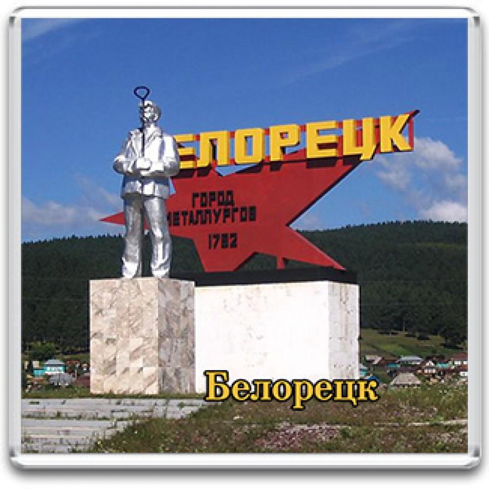 Акриловый магнит Белорецк - Въезд в город