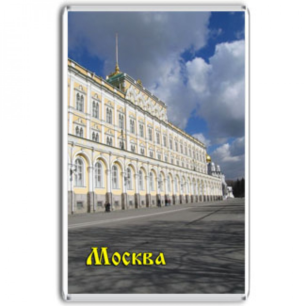 Акриловый магнит Москва - Большой Кремлевский Дворец