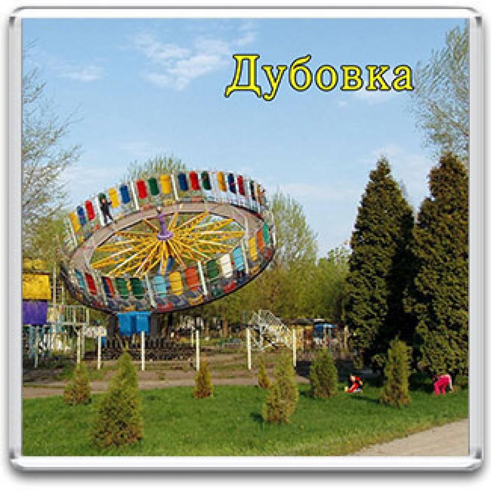Акриловый магнит г. Дубовка (парк)