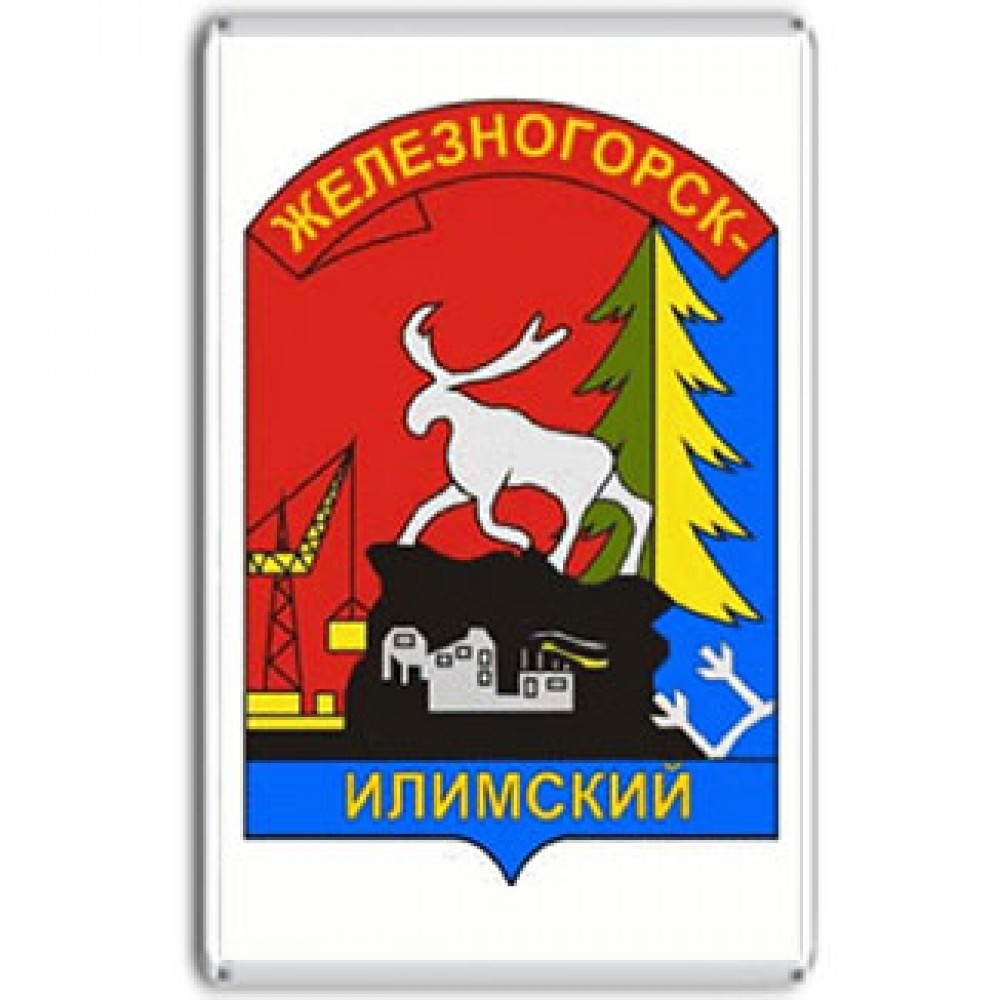 Акриловый магнит г. Железногорск-Илимск