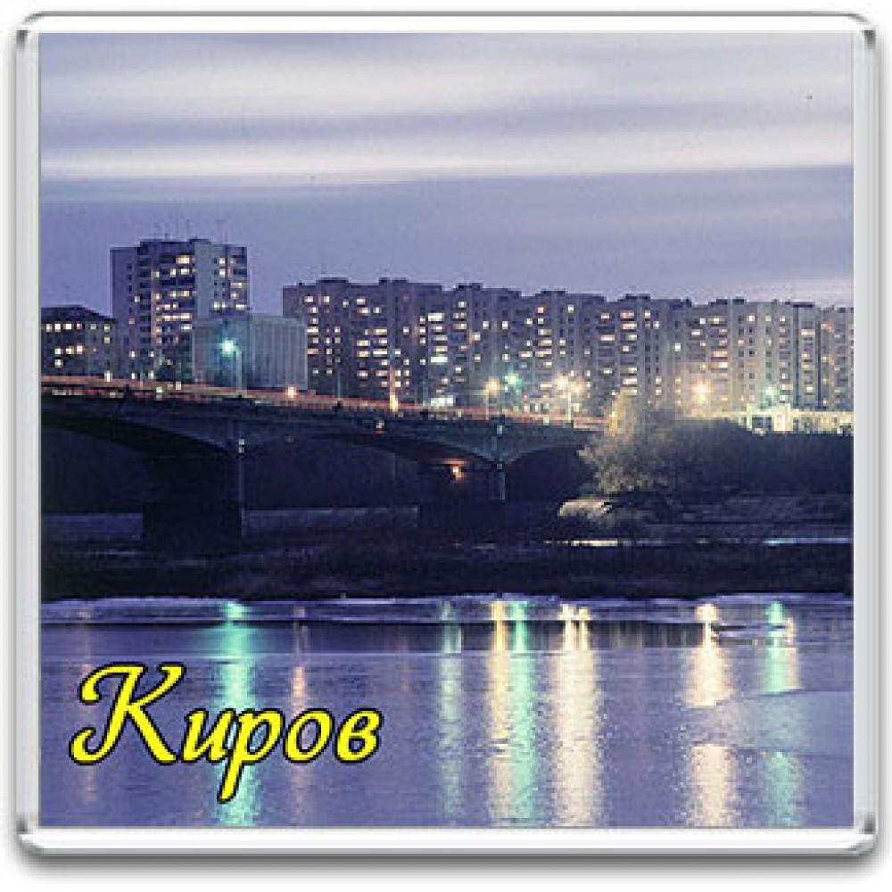 Акриловый магнит город Киров