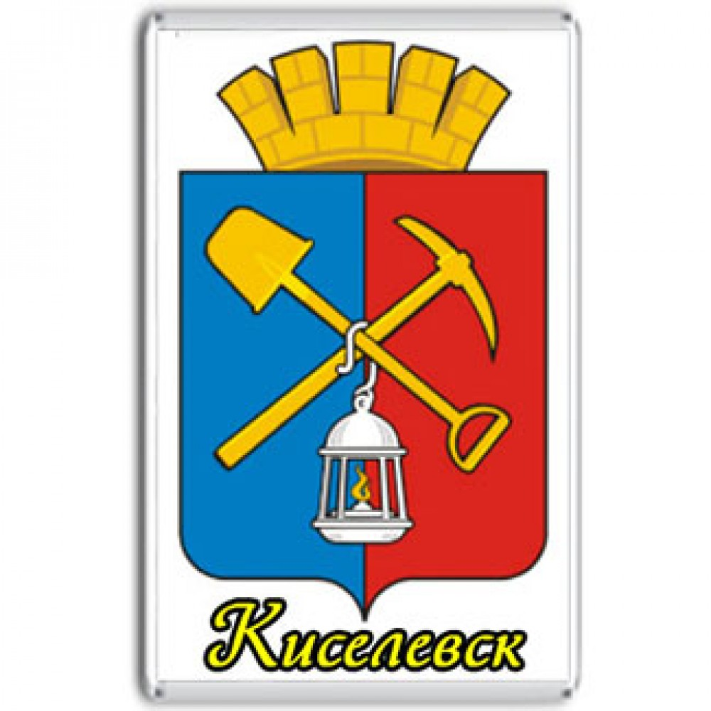 Акриловый магнит город Киселевск