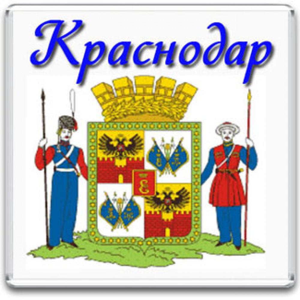 Акриловый магнит герб города Краснодар